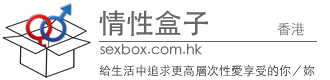 Sexbox 成人用品 Sex Toy. 香港, 亞洲, Quality Sex Toy 最優質成人用品